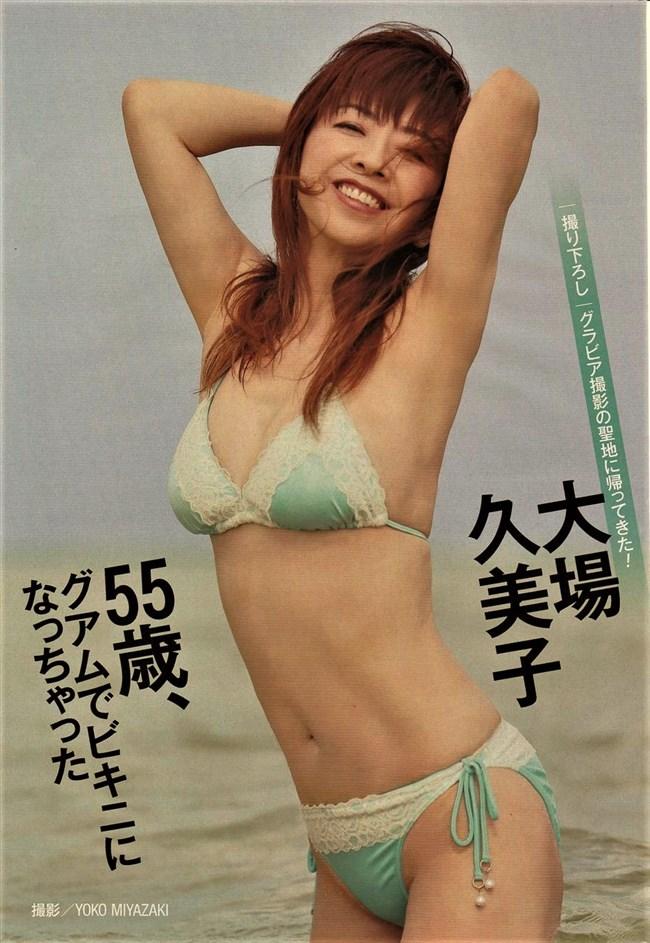 大場久美子~還暦近い水着グラビアは意外と可愛くてエロボディーで興奮する!0006shikogin