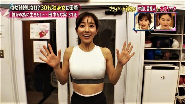 田中みな実~巨乳アピールのキックボクシングで白ブラから乳首ポチ見えたぞ!0007shikogin