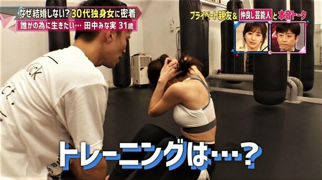 田中みな実~巨乳アピールのキックボクシングで白ブラから乳首ポチ見えたぞ!0009shikogin