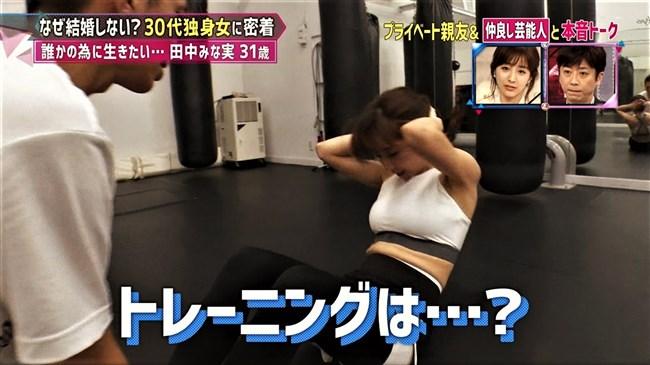 田中みな実~巨乳アピールのキックボクシングで白ブラから乳首ポチ見えたぞ!0010shikogin