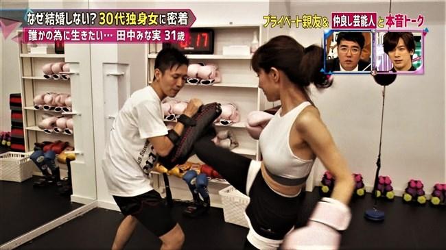 田中みな実~巨乳アピールのキックボクシングで白ブラから乳首ポチ見えたぞ!0011shikogin