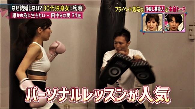 田中みな実~巨乳アピールのキックボクシングで白ブラから乳首ポチ見えたぞ!0012shikogin