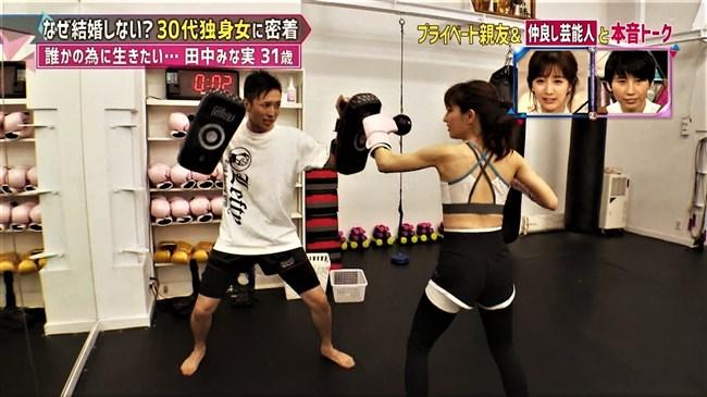 田中みな実~巨乳アピールのキックボクシングで白ブラから乳首ポチ見えたぞ!0013shikogin