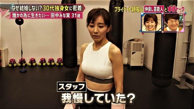 田中みな実~巨乳アピールのキックボクシングで白ブラから乳首ポチ見えたぞ!0014shikogin