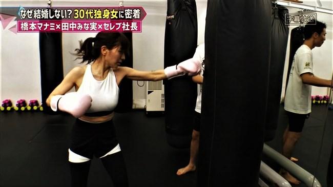 田中みな実~巨乳アピールのキックボクシングで白ブラから乳首ポチ見えたぞ!0015shikogin