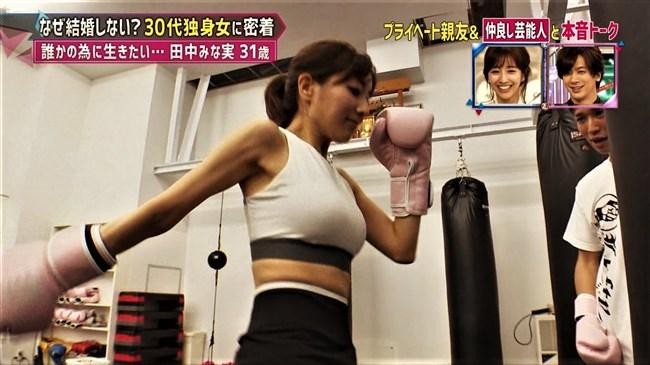 田中みな実~巨乳アピールのキックボクシングで白ブラから乳首ポチ見えたぞ!0016shikogin