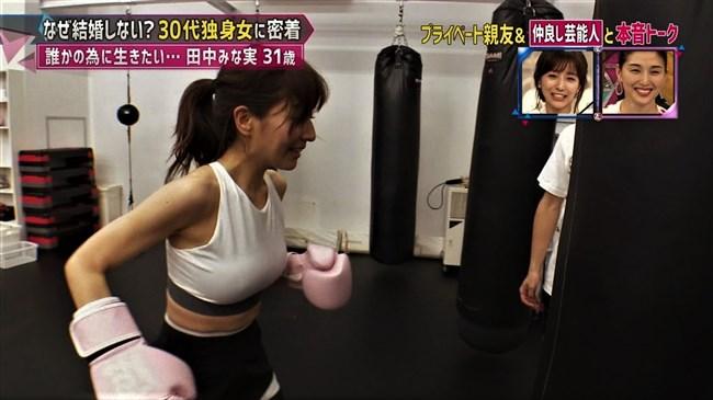 田中みな実~巨乳アピールのキックボクシングで白ブラから乳首ポチ見えたぞ!0002shikogin