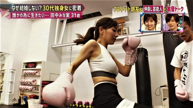 田中みな実~巨乳アピールのキックボクシングで白ブラから乳首ポチ見えたぞ!0003shikogin