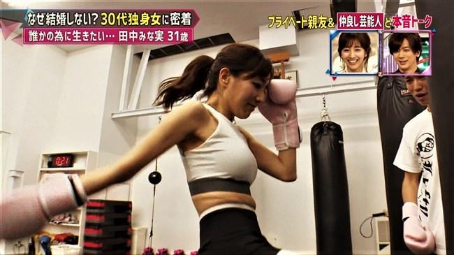 田中みな実~巨乳アピールのキックボクシングで白ブラから乳首ポチ見えたぞ!0004shikogin