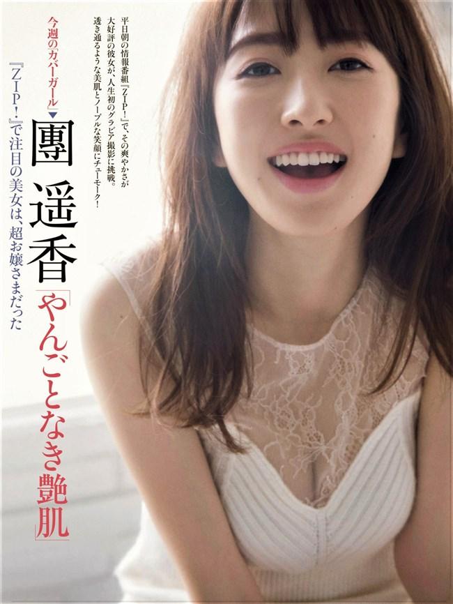 團遥香~ZIP!の美形お嬢様がFRIDAYのグラビアに!巨乳解禁でヌキまくったぞ!0002shikogin