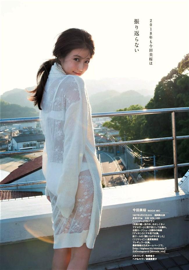 今田美桜~月9ドラマ民衆の敵で注目されている美娘の水着グラビアは必見!0006shikogin