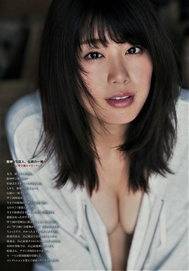 稲村亜美~グラビアは何とノーブラ!意外とイイ乳していてエロい身体だ!0007shikogin