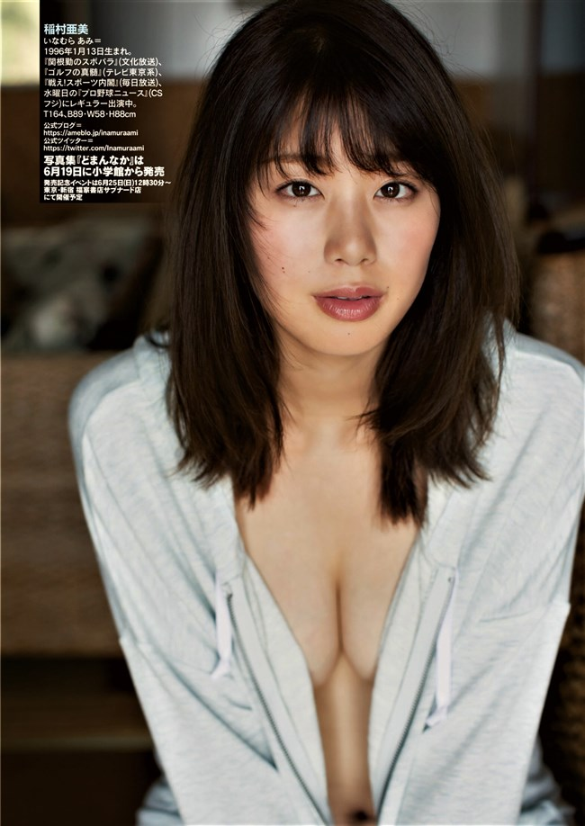 稲村亜美~グラビアは何とノーブラ!意外とイイ乳していてエロい身体だ!0008shikogin