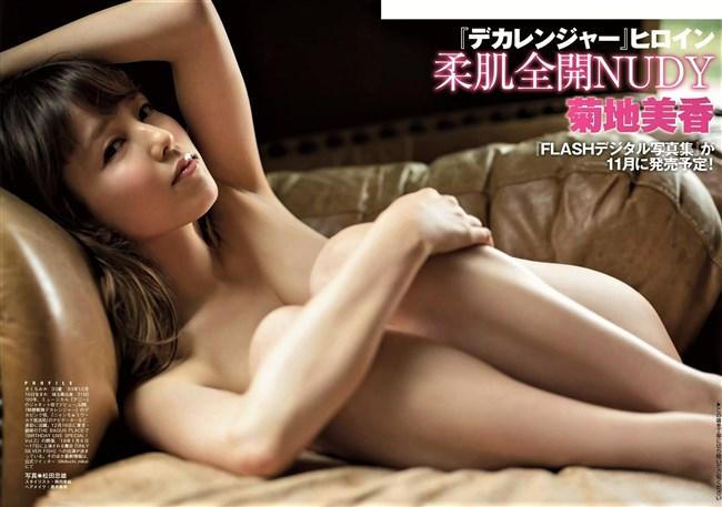 菊地美香~デカレンジャーのヒロインがFLASHグラビアでエロい裸体を見せた!0009shikogin