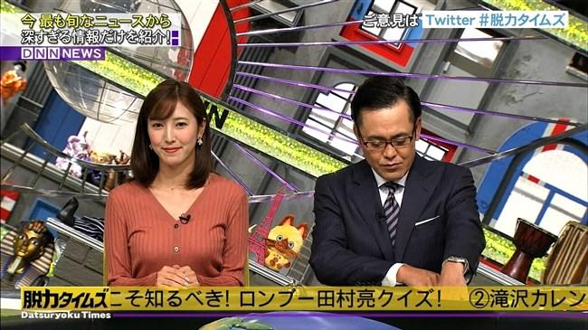 小澤陽子~全力!脱力タイムズでの薄手ニット服姿は隣の有田を挑発してるよう!0008shikogin
