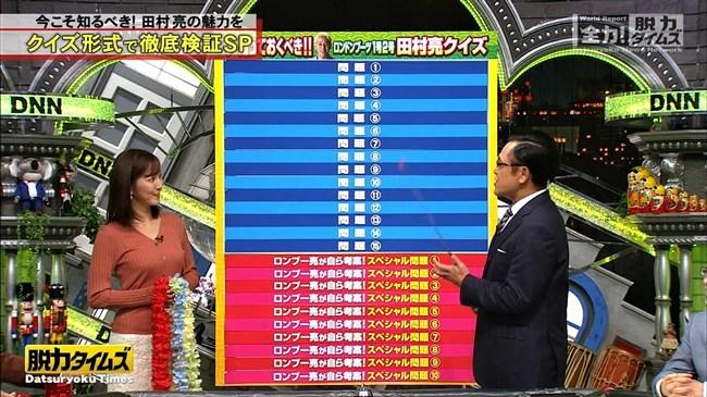 小澤陽子~全力!脱力タイムズでの薄手ニット服姿は隣の有田を挑発してるよう!0010shikogin