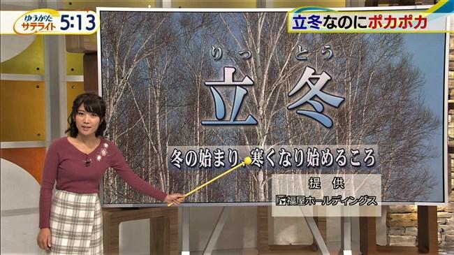 久保井朝美~超美形の気象予報士でニット服の胸の膨らみがエロくてヤバい!0005shikogin