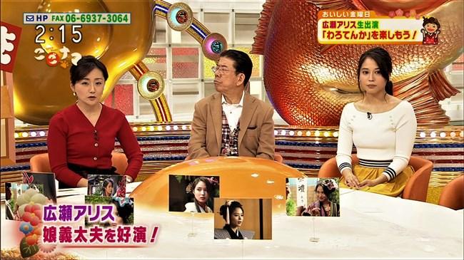 広瀬アリス~NHKごごナマに出演した時の胸の膨らみがエロくてドキドキしたぞ!0006shikogin