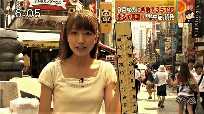 三田友梨佳~やっぱミタパンのオッパイはデカい!こんなエロいのかと驚き!0004shikogin