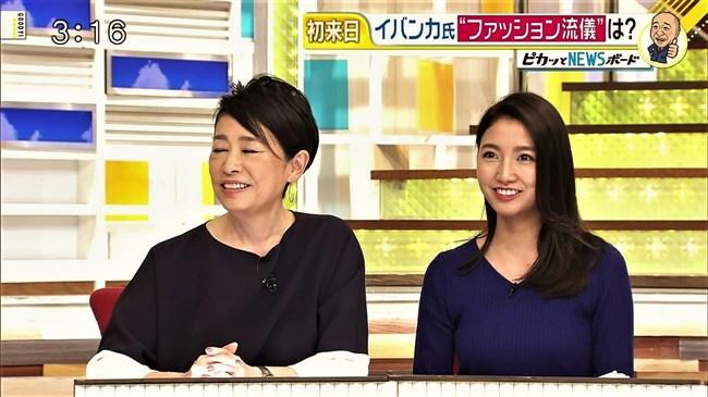 三田友梨佳~やっぱミタパンのオッパイはデカい!こんなエロいのかと驚き!0008shikogin