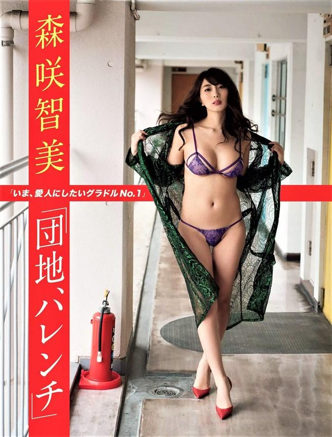 森咲智美~FLASHグラビアは全て下着姿で露出度マックスで最高のオカズ!0002shikogin