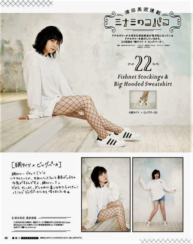 津田美波~超可愛い声優の網タイツ姿にドキリ!こんな美形だったらテレビ出てよ!0002shikogin