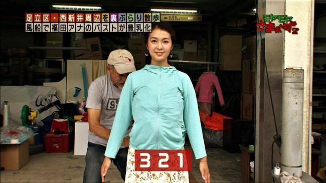 福田典子~モヤモヤさまぁ~ず2で三村にオッパイ揉まれまくっていたのがエロ過ぎ!0002shikogin
