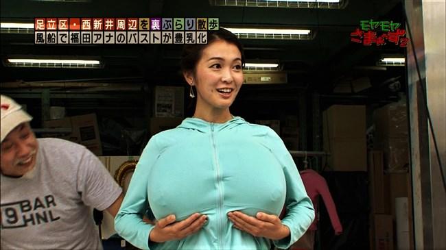 福田典子~モヤモヤさまぁ~ず2で三村にオッパイ揉まれまくっていたのがエロ過ぎ!0004shikogin