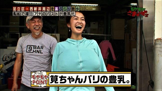 福田典子~モヤモヤさまぁ~ず2で三村にオッパイ揉まれまくっていたのがエロ過ぎ!0005shikogin