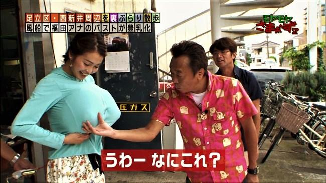 福田典子~モヤモヤさまぁ~ず2で三村にオッパイ揉まれまくっていたのがエロ過ぎ!0006shikogin