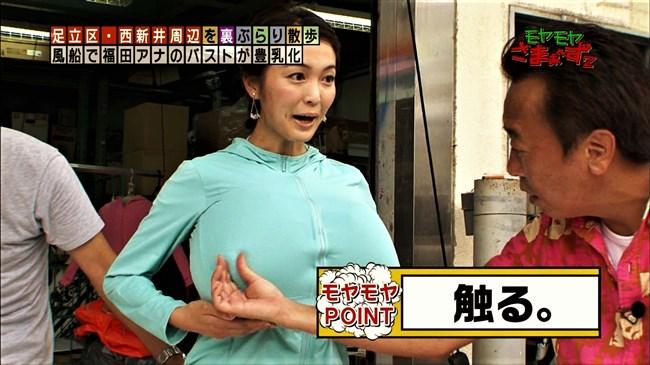 福田典子~モヤモヤさまぁ~ず2で三村にオッパイ揉まれまくっていたのがエロ過ぎ!0007shikogin