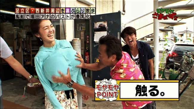 福田典子~モヤモヤさまぁ~ず2で三村にオッパイ揉まれまくっていたのがエロ過ぎ!0009shikogin