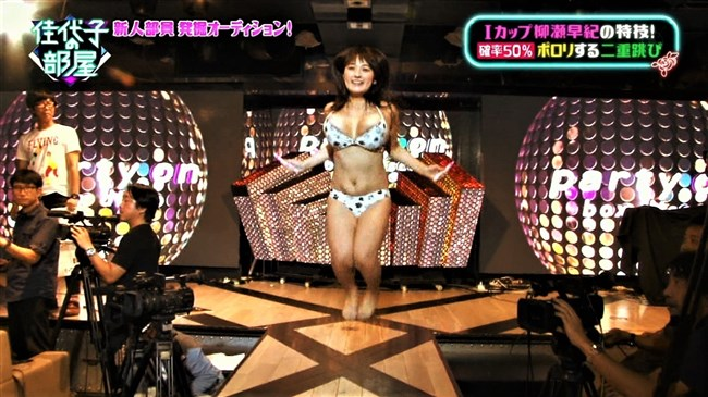 柳瀬早紀~番組内で水着姿の爆乳を揉まれ縄跳びでは乳首ポロリのハプニング!0003shikogin