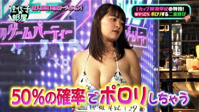柳瀬早紀~番組内で水着姿の爆乳を揉まれ縄跳びでは乳首ポロリのハプニング!0011shikogin