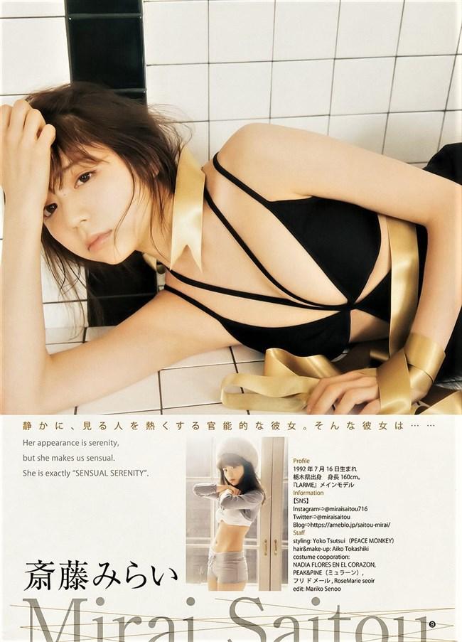 斎藤みらい~巨乳で美し過ぎる新鋭モデルのヤンジャン水着グラビアが凄いぞ!0002shikogin