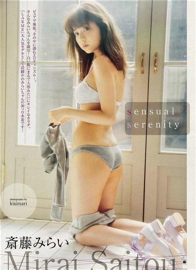 斎藤みらい~巨乳で美し過ぎる新鋭モデルのヤンジャン水着グラビアが凄いぞ!0005shikogin