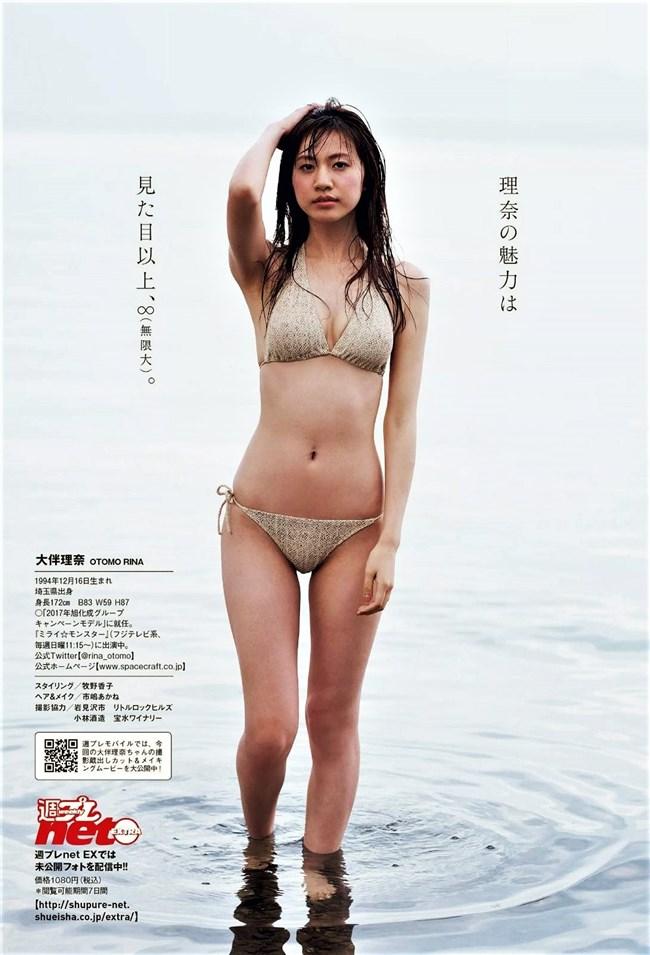 大伴理奈~週プレの水着グラビアはやっぱり美しくて完璧なボディー!0010shikogin