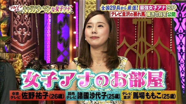 馬場ももこ~テレビ金沢の美人アナが前屈み胸チラで乳首を見せた放送事故!0002shikogin