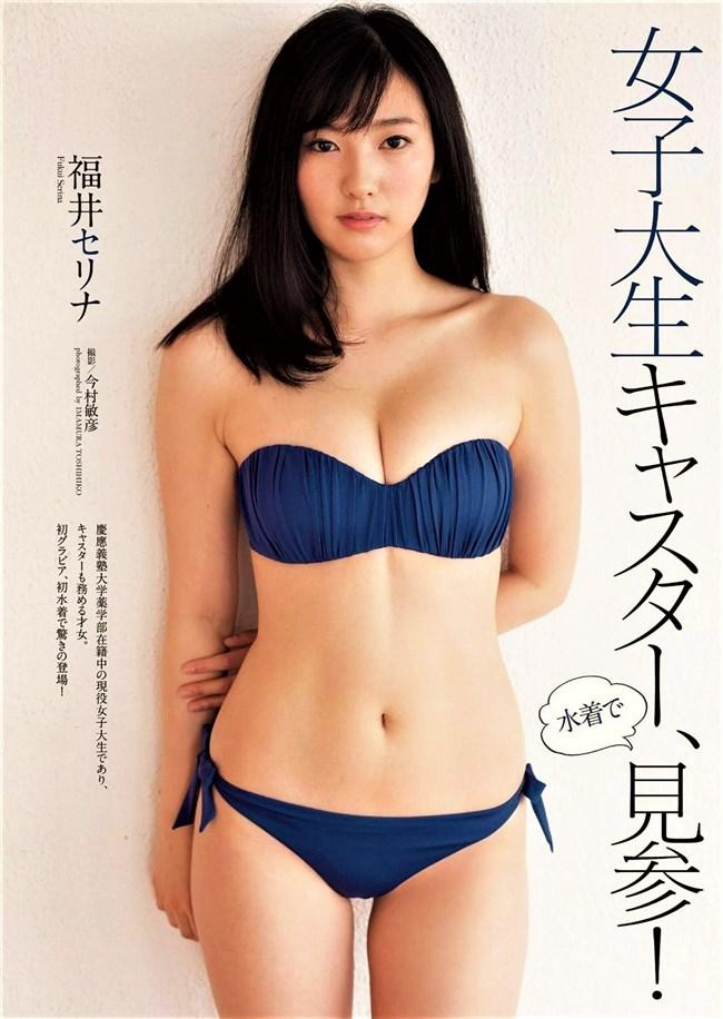 福井セリナ~フリーアナが週プレで衝撃の水着グラビア!身体エロ過ぎて興奮!0002shikogin