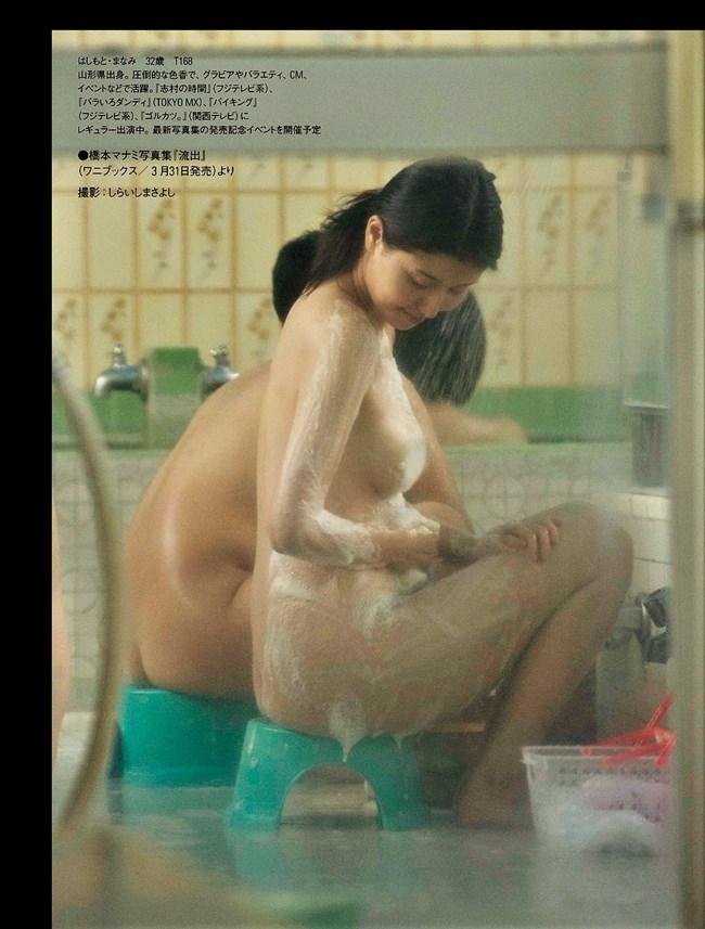 橋本マナミ~入浴中に隠し撮りでオッパイがモロ!これヤバいんじゃね~の?0005shikogin