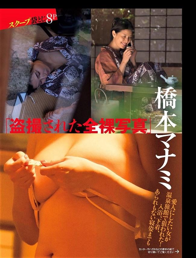 橋本マナミ~入浴中に隠し撮りでオッパイがモロ!これヤバいんじゃね~の?0012shikogin