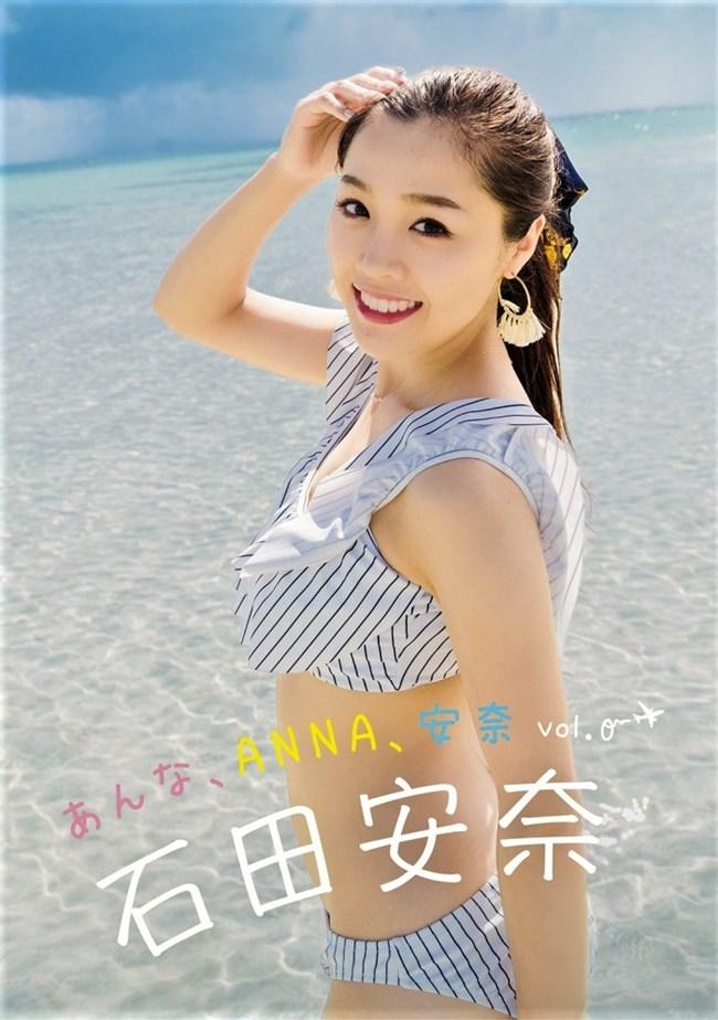 石田安奈~元SKE48のエロ番長がFRIDAY水着グラビアでもオッパイを全開で見せた!0008shikogin