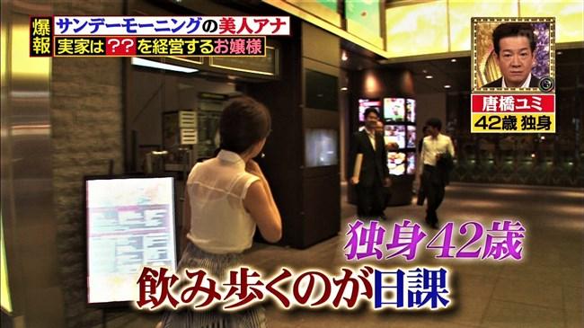 唐橋ユミ~シースルーのブラウスでブラひも透けが超セクシー!狙ってるな!0005shikogin