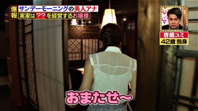 唐橋ユミ~シースルーのブラウスでブラひも透けが超セクシー!狙ってるな!0006shikogin