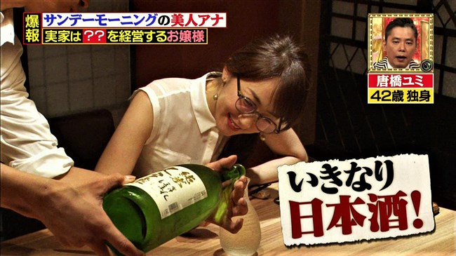 唐橋ユミ~シースルーのブラウスでブラひも透けが超セクシー!狙ってるな!0008shikogin