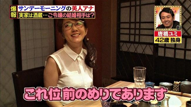 唐橋ユミ~シースルーのブラウスでブラひも透けが超セクシー!狙ってるな!0010shikogin