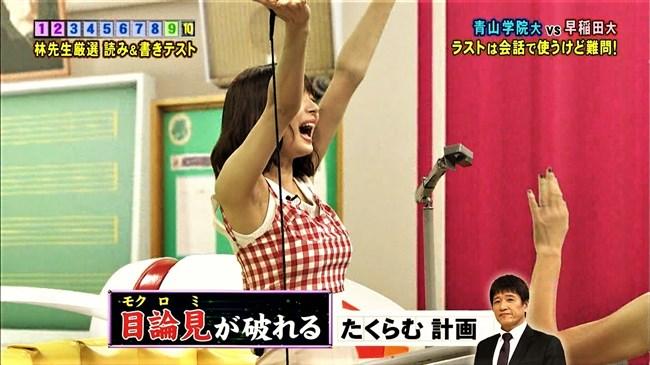 岡田紗佳~ネプリーグでのパンチラしそうな超ミニスカ姿と胸の膨らみ凄い!0008shikogin