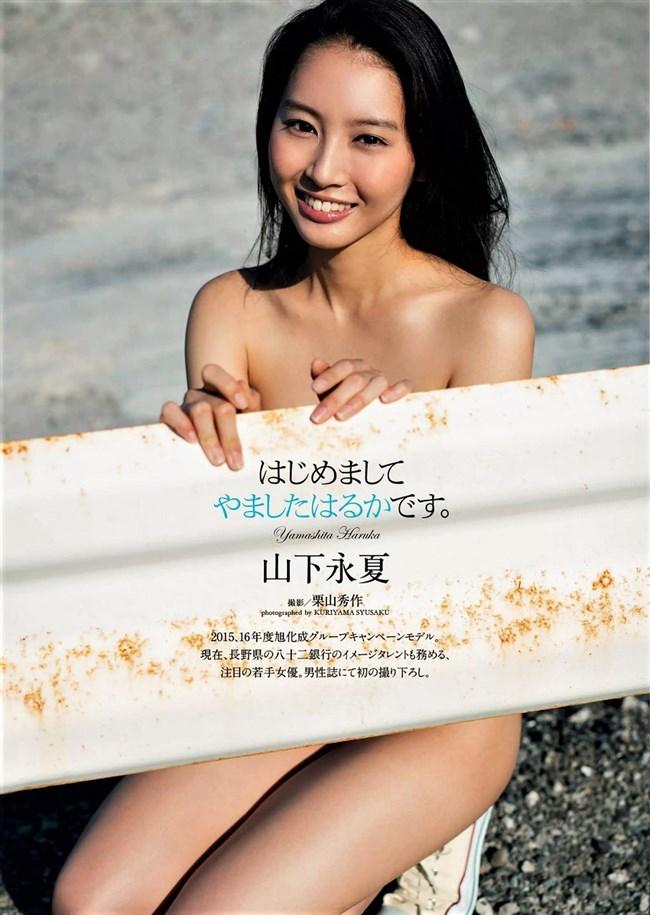 山下永夏~週プレ水着画像はスレンダーでエロボディー炸裂!下着姿も!0002shikogin