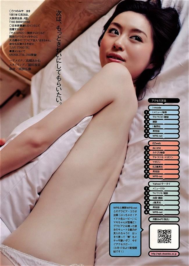 宇都宮まき~下着姿やお風呂での全裸まであるグラビアは露出多めで超過激!0010shikogin