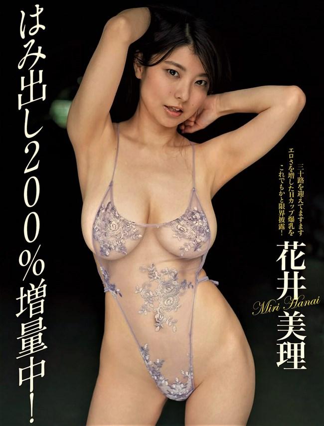 花井美理~FLASHのエロい水着と下着姿で魅せるJカップグラビアにヤラれた!0002shikogin